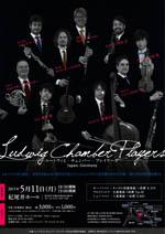 2015年紀尾井公演 チラシ(サムネイル)